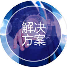 米乐平台官网下载_解决方案