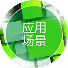 米乐平台官网下载_应用场景