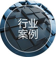 米乐平台官网下载_行业案例