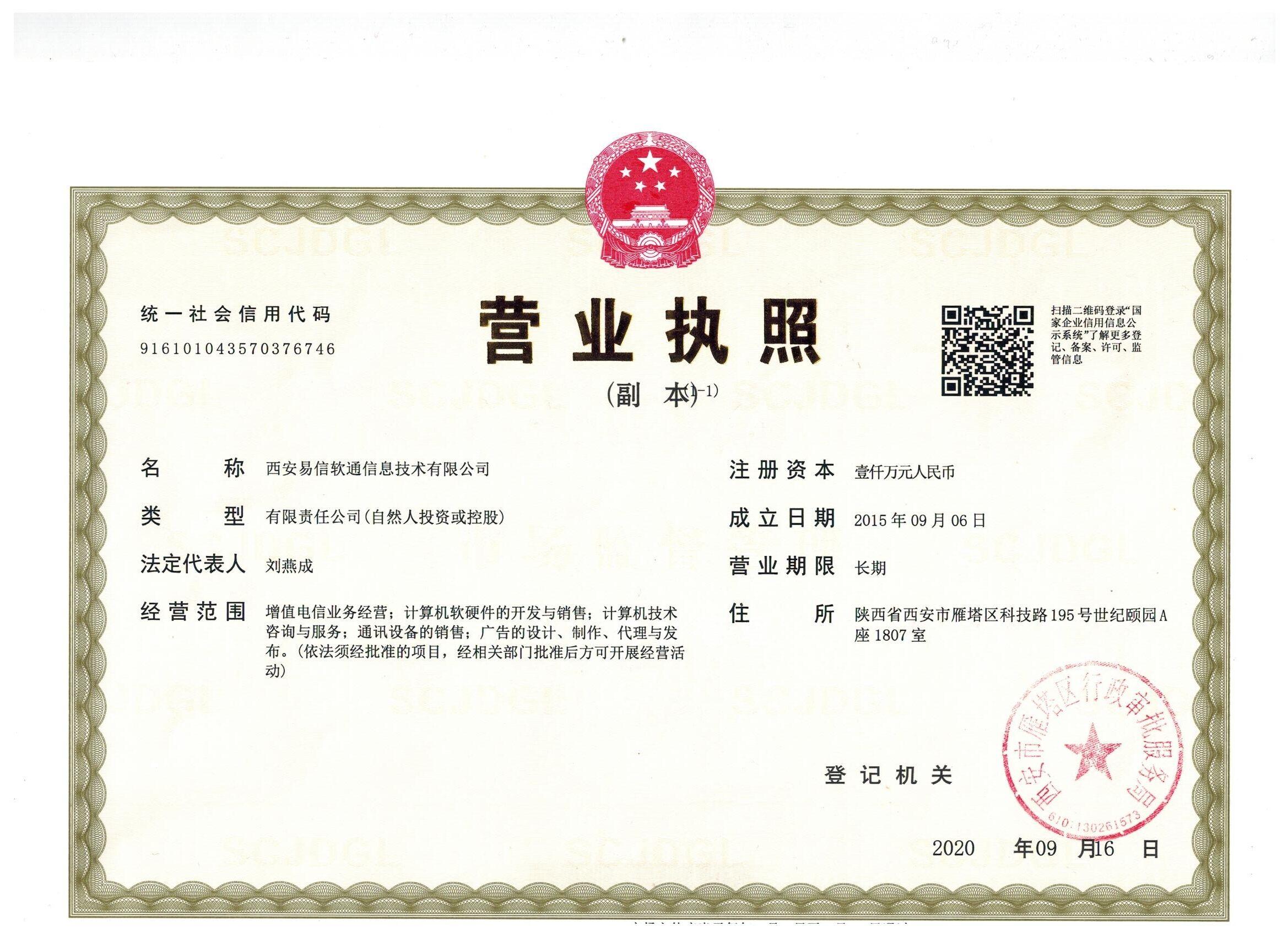 西安米乐平台官网下载资质